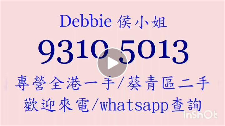 Debbie Hau 侯思珍