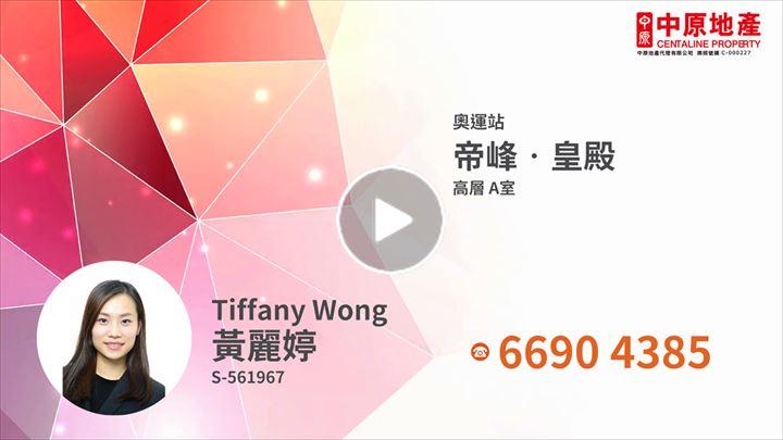 Tiffany Wong 黃麗婷