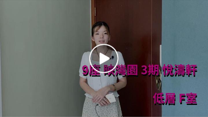 Eugenia Chan 陳詠欣