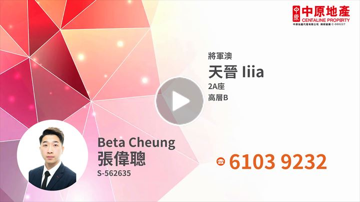 Beta Cheung 張偉聰