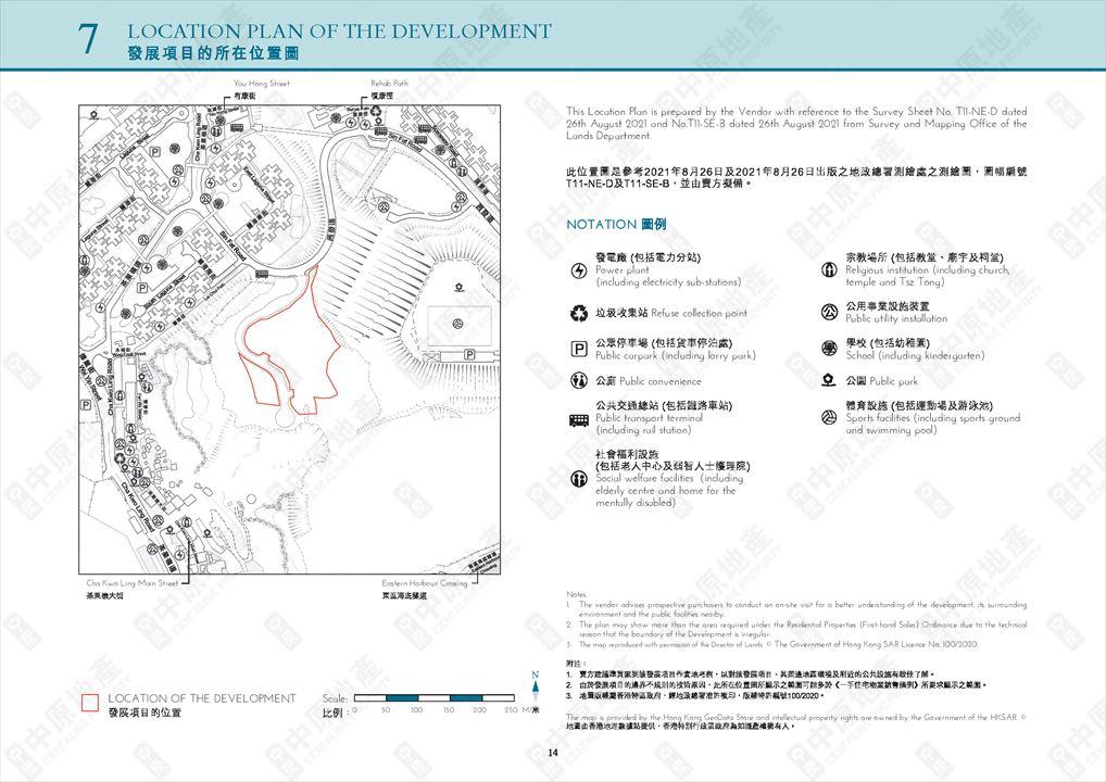 KOKO RESERVE的位置圖、鳥瞰照片、分區計劃大綱圖及布局圖