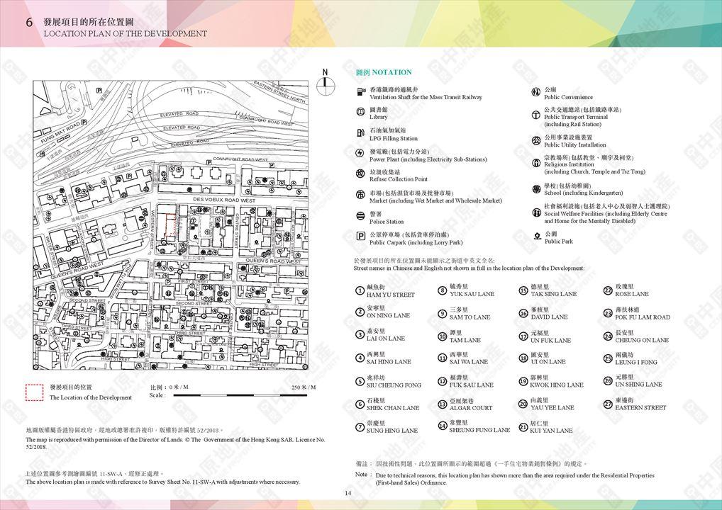 藝里坊‧1號 ONE.ARTLANE的位置圖、鳥瞰照片、分區計劃大綱圖及布局圖