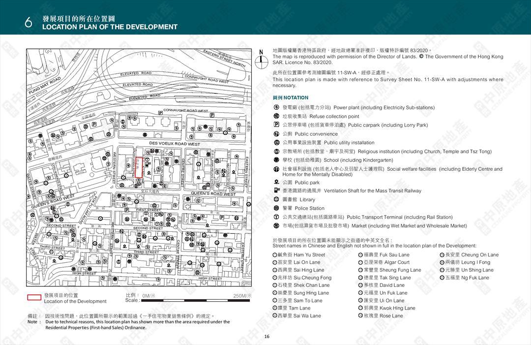 藝里坊‧2號 TWO ARTLANE的位置圖、鳥瞰照片、分區計劃大綱圖及布局圖
