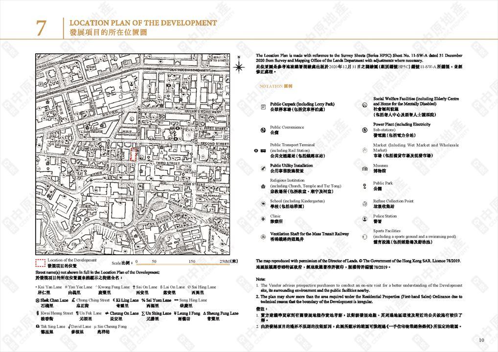 售樓說明書部份內容_位置圖、鳥瞰照片、分區計劃大綱圖及布局圖
