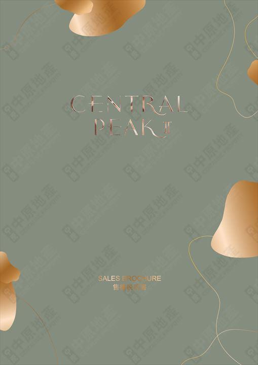 CENTRAL PEAK II的售樓說明書