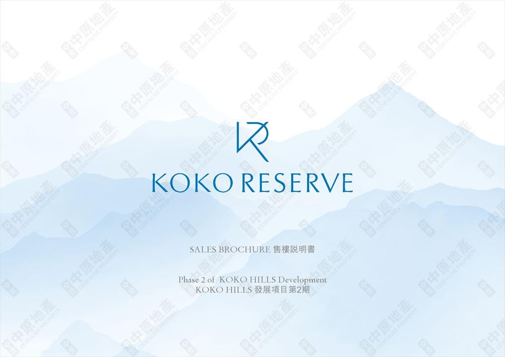 KOKO RESERVE的售樓說明書
