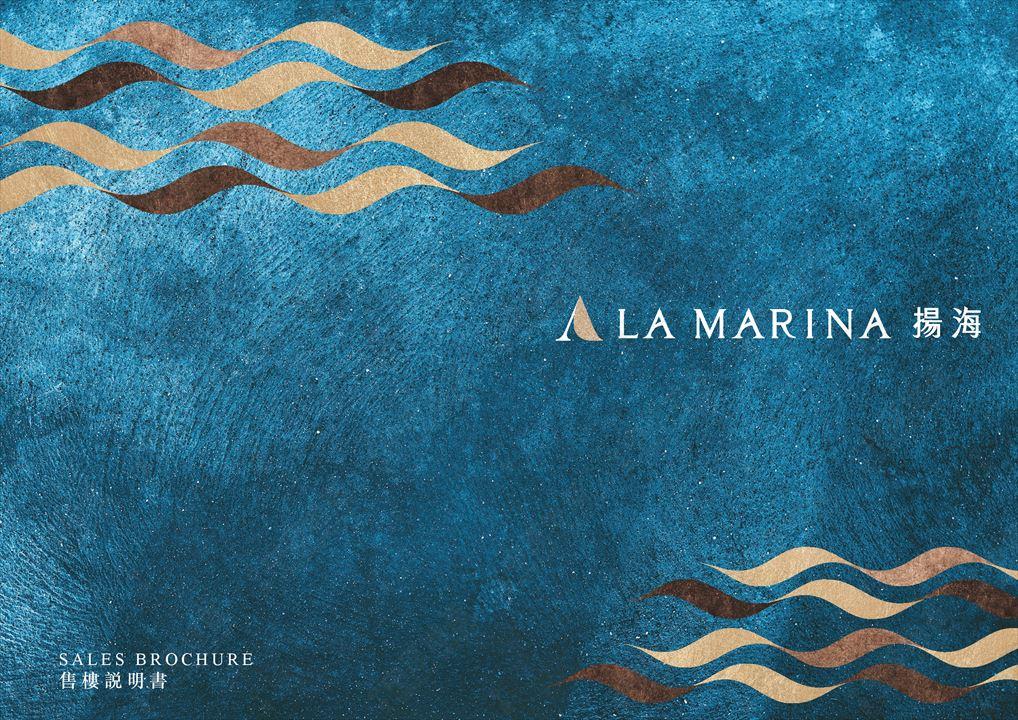 揚海 LA MARINA的售樓說明書(第一部分)