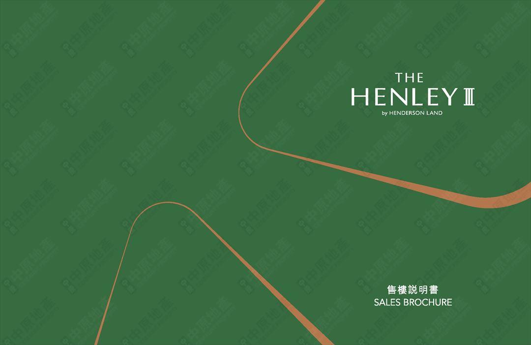THE HENLEY III的售樓說明書(第一部分)