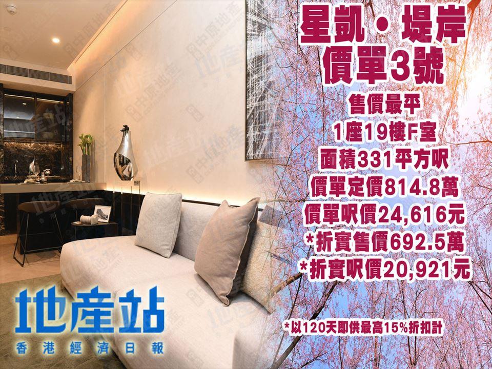 【新盤價單】一圖睇晒 星凱‧堤岸1房至3房價單價錢
