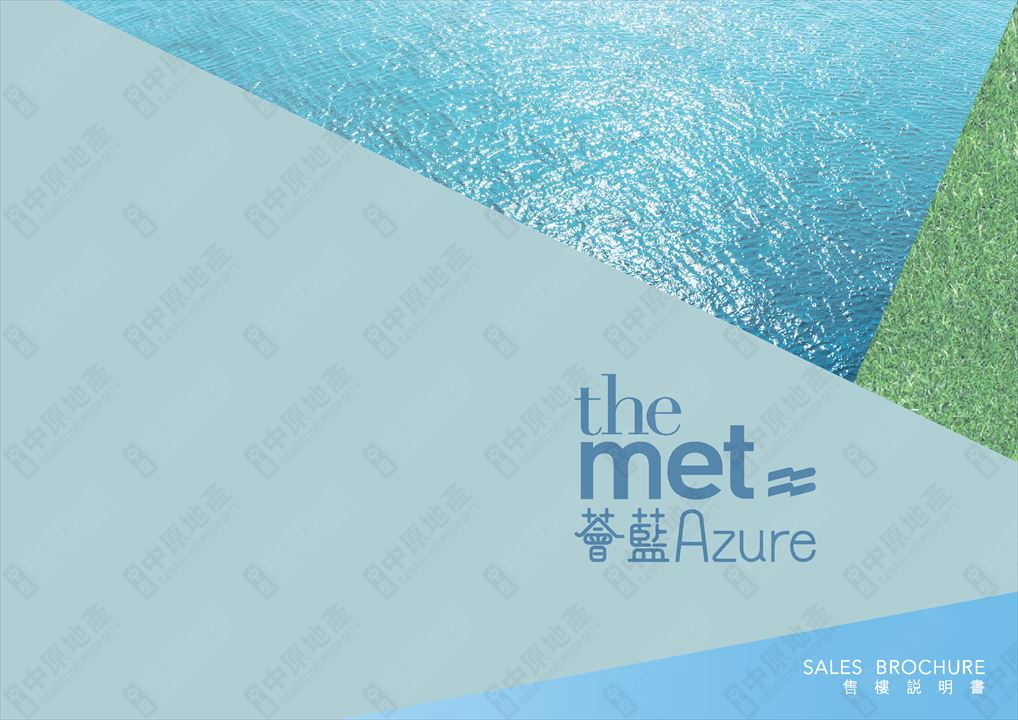 The Met. Azure of Sales Brochure
